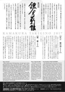 鎌倉薪能裏