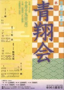 20151019青翔会_表