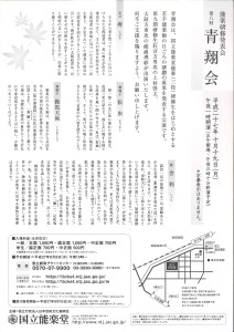 20151019青翔会_裏