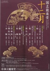 20151202国立能楽堂_表