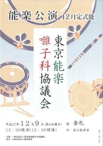 20151209東京囃子科協議会_表