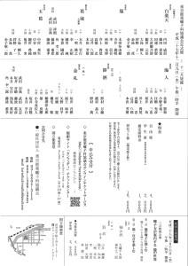 20151209東京囃子科協議会_裏