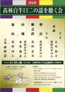 2017髙林白牛二の謡表