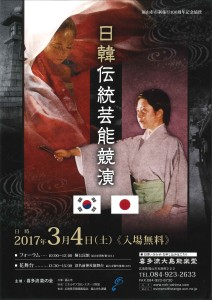 20170304 日韓伝統芸能‗表
