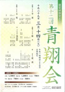 20170314 青翔会‗表