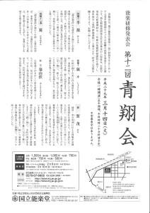 20170314 青翔会‗裏