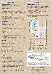 20170326 3月自主公演‗裏
