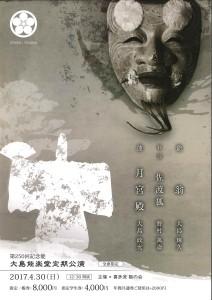 20170430 大島能楽堂定期公演‗表