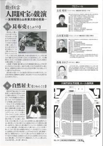 20170503 川崎市麻生市民館ホール‗裏