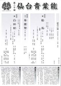 20170520 仙台青葉能‗裏