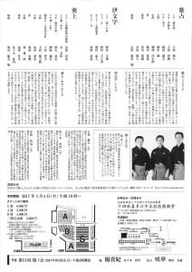 20170603 燦ノ会‗裏