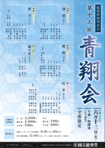 20170613青翔会表