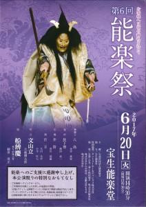 20170620 能楽祭‗表