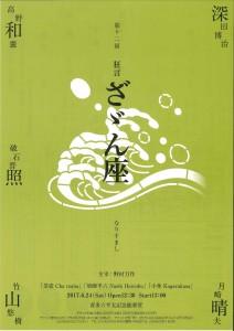 20170624 ざざん座‗表