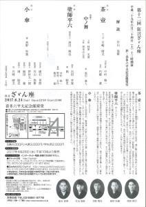 20170624 ざざん座‗裏