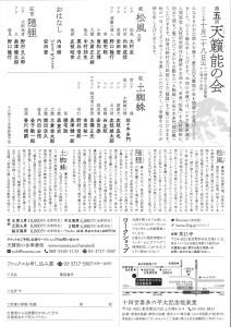 20170716天籟裏_0002