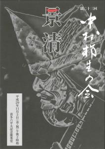 20170716景清表_0001