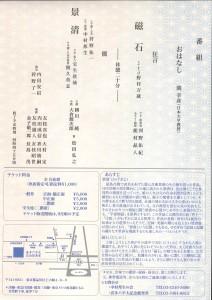 20170716景清裏_0002