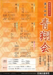 20170826第十四回青翔会表