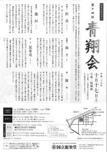 20170826第十四回青翔会裏