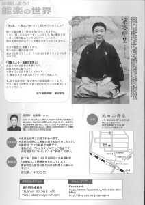 20170907粟谷明生WS裏
