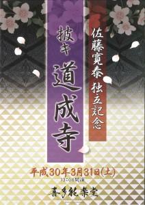 20170907道成寺チラシ表