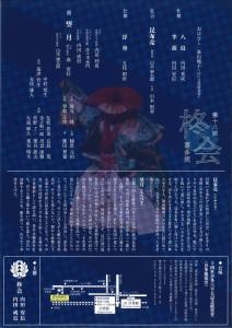 20170909柊会裏