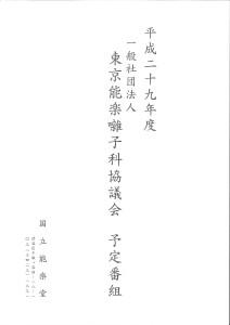 20170913,20180314 能楽囃子科協議会‗表