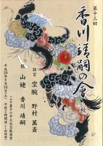 20170916 香川靖嗣の会‗表