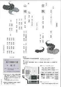 20170916 香川靖嗣の会‗裏