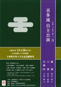 20171008自主公演11月表