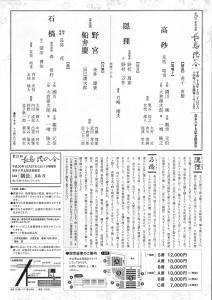 20171021長島茂の会裏