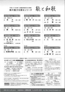 20171216 大槻能楽堂‗裏