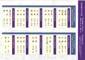2018年度自主公演青年能年間予定表②