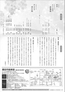 20180113西行桜裏