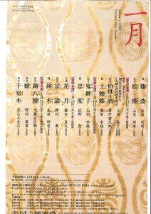 20180125国立能楽堂チラシ表