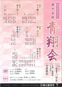 20180313 青翔会表