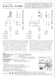 20180324セルリアンタワー能楽堂裏