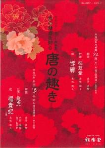 20180324 セルリアンタワー能楽堂表