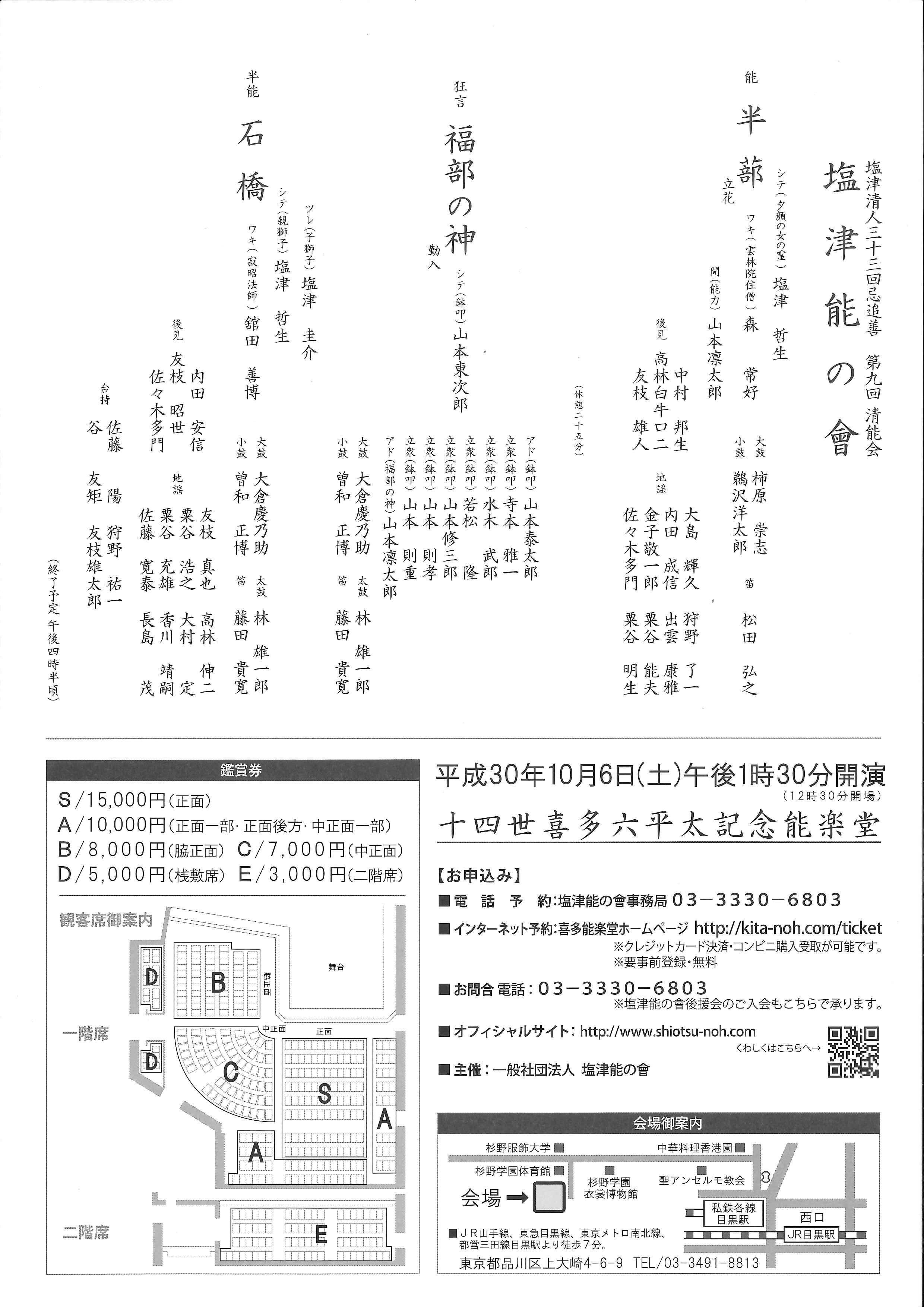第九回 清能会 塩津能の會 故塩...