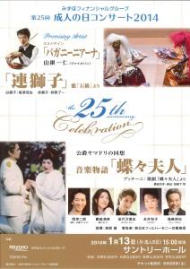 260113第25回成人の日コンサート_表