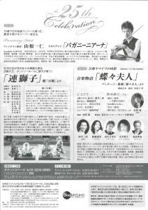 260113第25回成人の日コンサート_裏