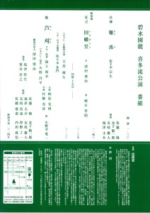 260209碧水園能_裏