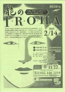 260214能のIROHA_表