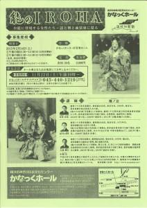 260214能のIROHA_裏