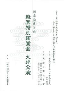260215能楽特別鑑賞会九州公演_表
