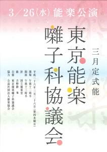260326東京能楽囃子科協議会_表
