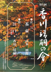 260405第8回香川靖嗣の會_表