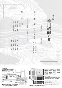 260405第8回香川靖嗣の會_裏
