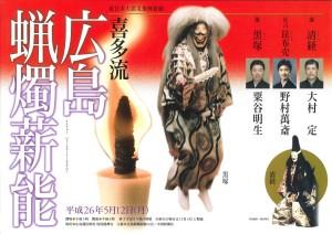 260512喜多流広島蝋燭薪能_表